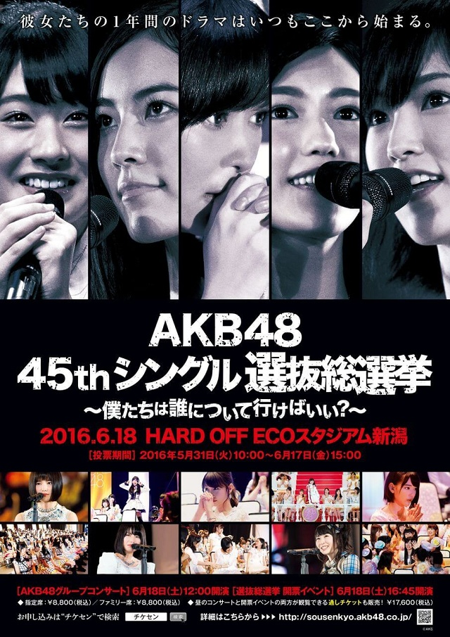 akb48_general_election-2016-poster-small.jpg