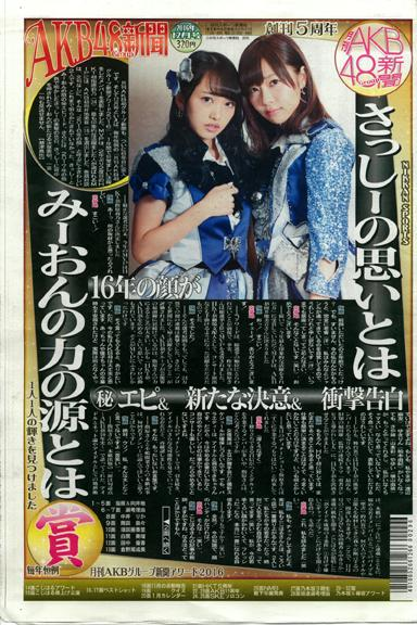 akb48_group_newspaper-20161218-001-small.jpg