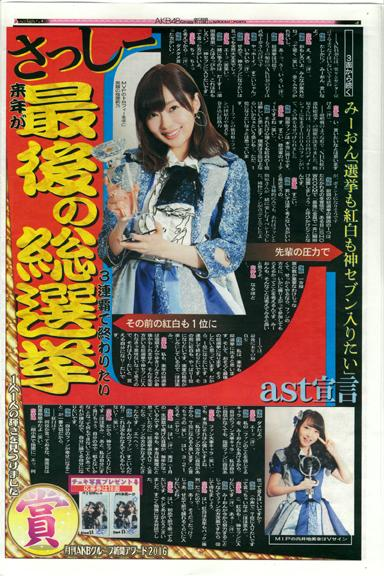 akb48_group_newspaper-20161218-003-small.jpg