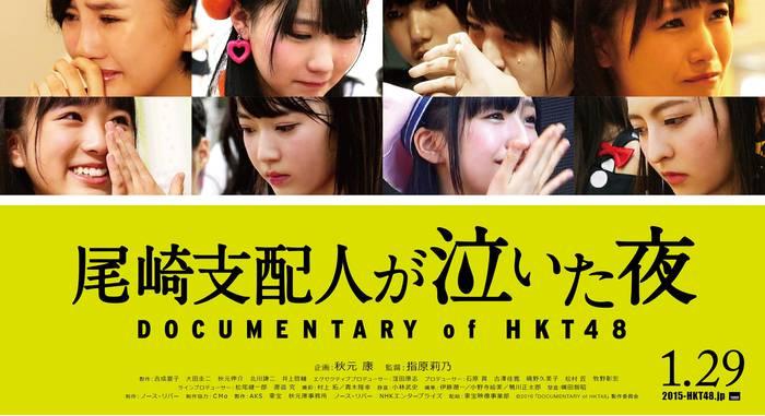 documentary_of_hkt48-20160131-01.jpg