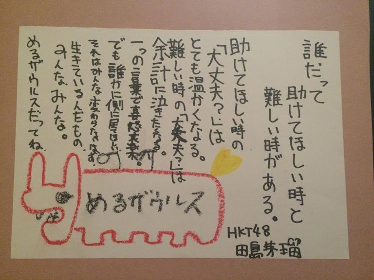 tashima_meru-20161106-03.jpg