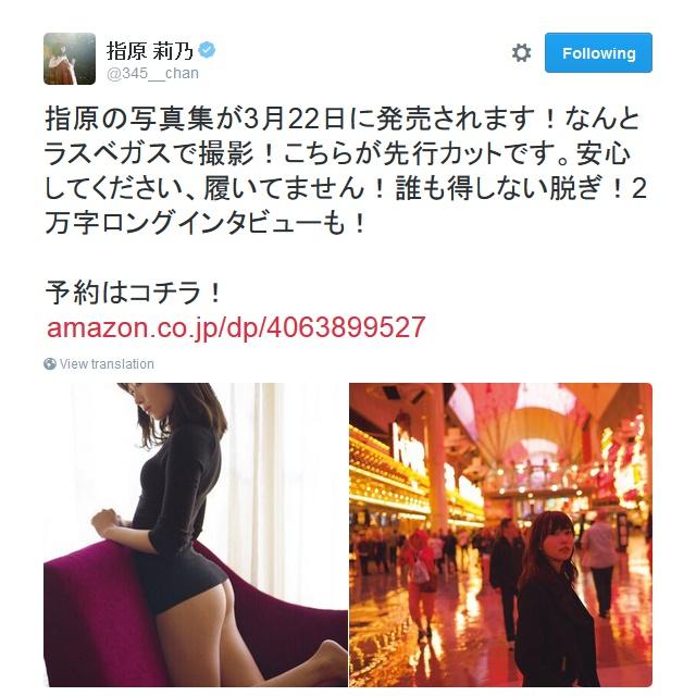 sashihara_rino-20160206-01.jpg