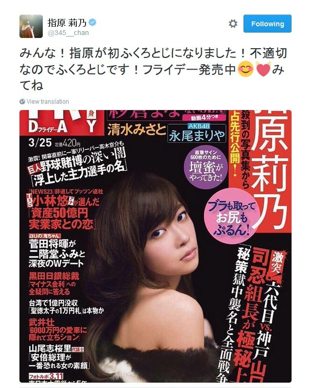 sashihara_rino-20160312-01.jpg