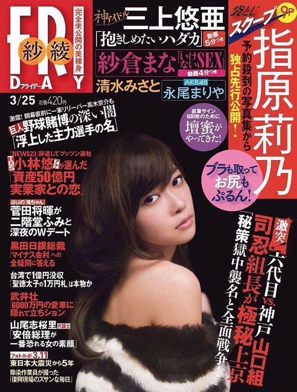 sashihara_rino-20160312-02.jpg