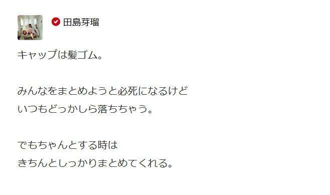 tashima_meru-20151202-anai_chihiro.jpg