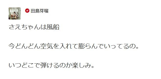 tashima_meru-20151202-kurihara_sae.jpg