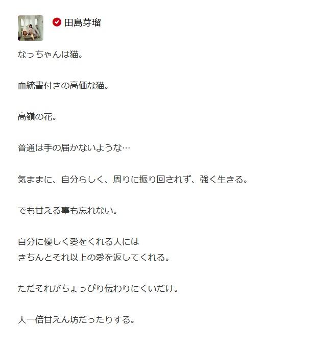 tashima_meru-20151202-matsuoka_natsume.jpg