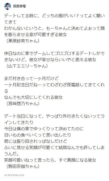 tashima_meru-20170709-02-kurihara-yamashita-miyazaki-komada.jpg