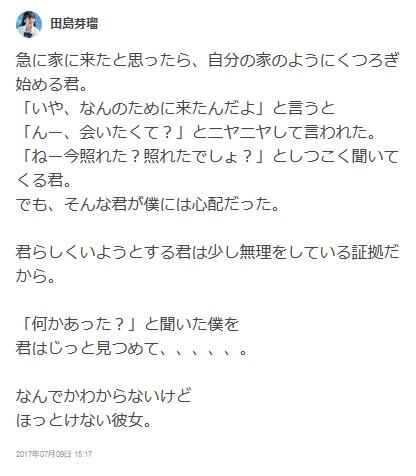 tashima_meru-20170709-04-murashige.jpg