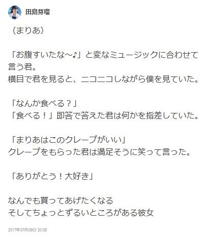 tashima_meru-20170709-06-imamura.jpg