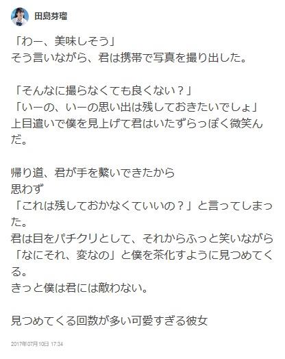 tashima_meru-20170709-08-iwahana.jpg