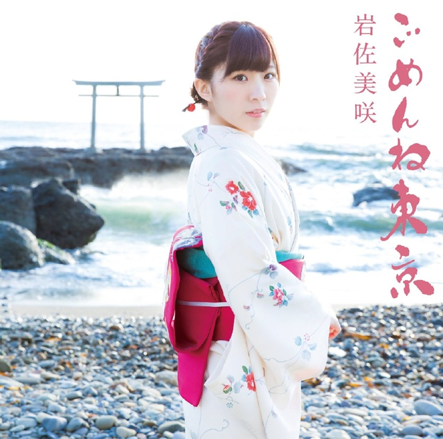 iwasa_misaki-20151212-s.jpg