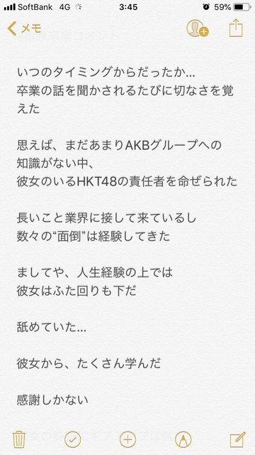 sashihara_rino-20190413-ozaki-01.jpg