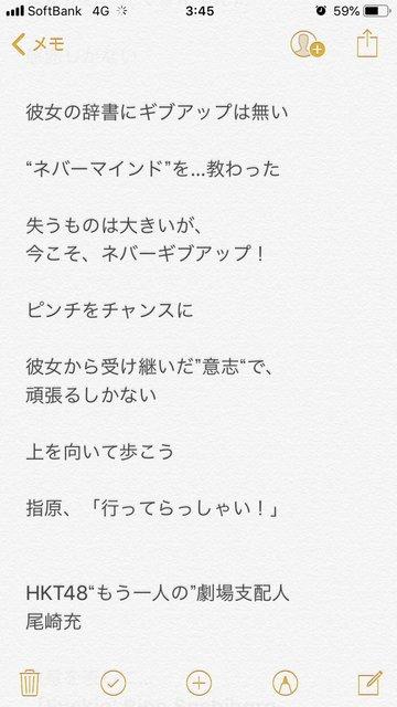 sashihara_rino-20190413-ozaki-02.jpg