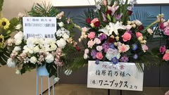 sashihara_rino_thanksgiving-20190528-flowers-02.jpg