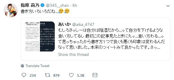 sashihara_rino-20181029-03.jpg
