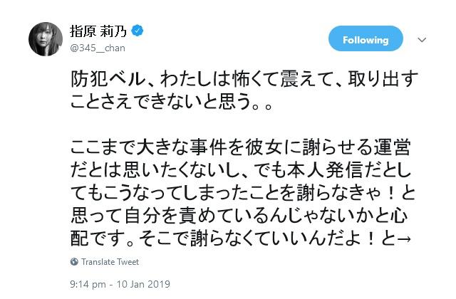 sashihara_rino-20190119-02.jpg