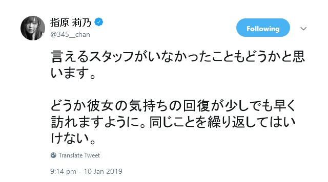 sashihara_rino-20190119-03.jpg