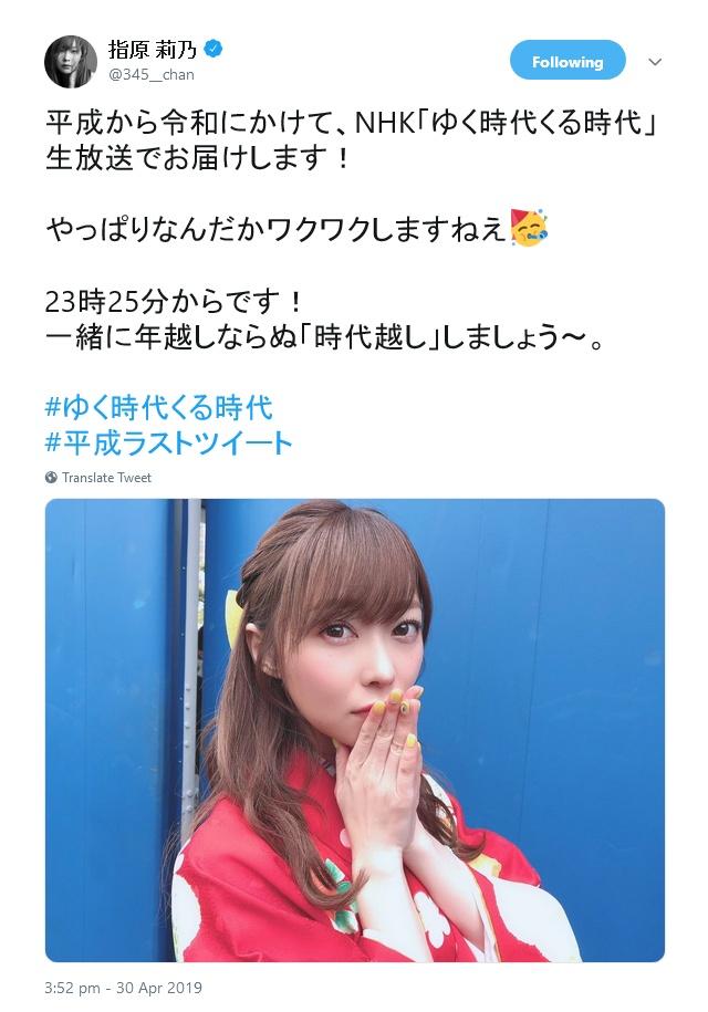 sashihara_rino-20190428-twitter-06.jpg