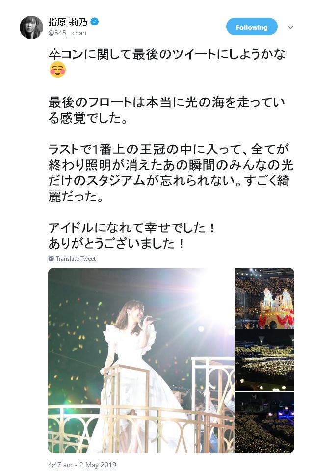 sashihara_rino-20190428-twitter-08.jpg