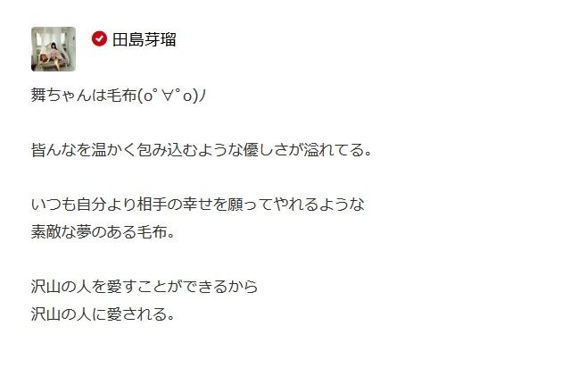 tashima_meru-20151202-fuchigami_mai.jpg