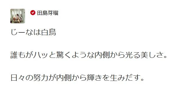 tashima_meru-20151202-kojina_yui.jpg