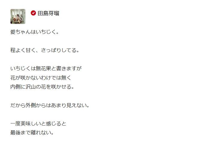 tashima_meru-20151202-ota_aika.jpg