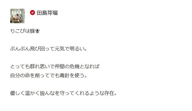 tashima_meru-20151202-sakaguchi_riko.jpg