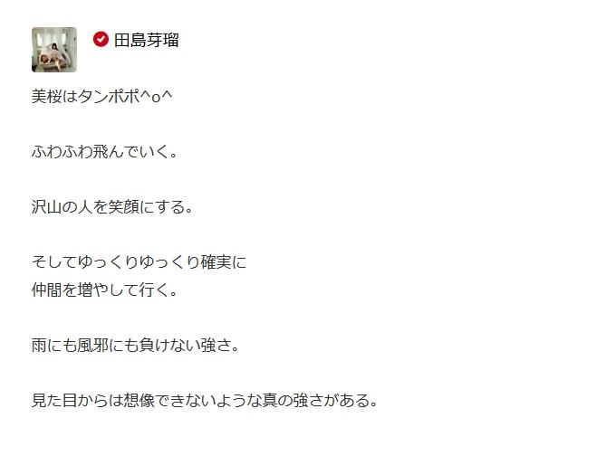 tashima_meru-20151202-tomonaga_mio.jpg
